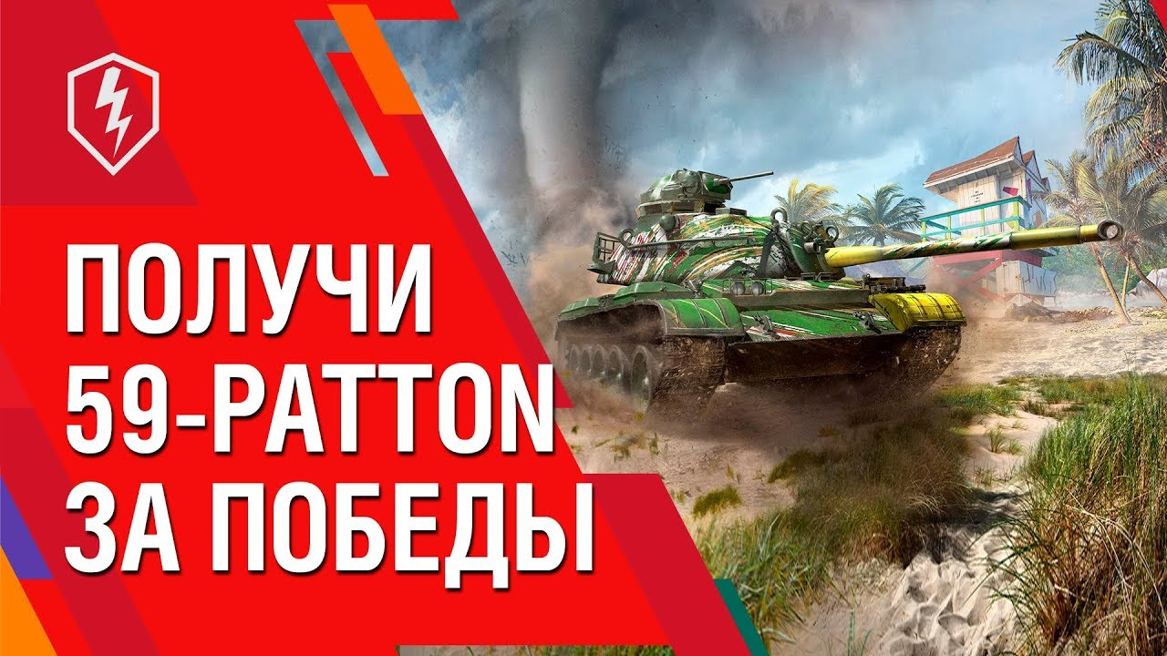 купить танк 59 Patton wot blitz